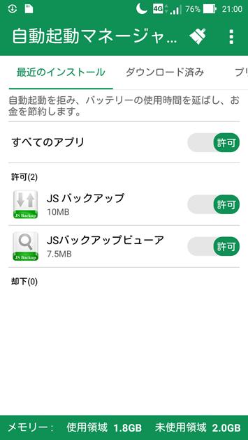 Jsバックアップ オフィシャルサイト